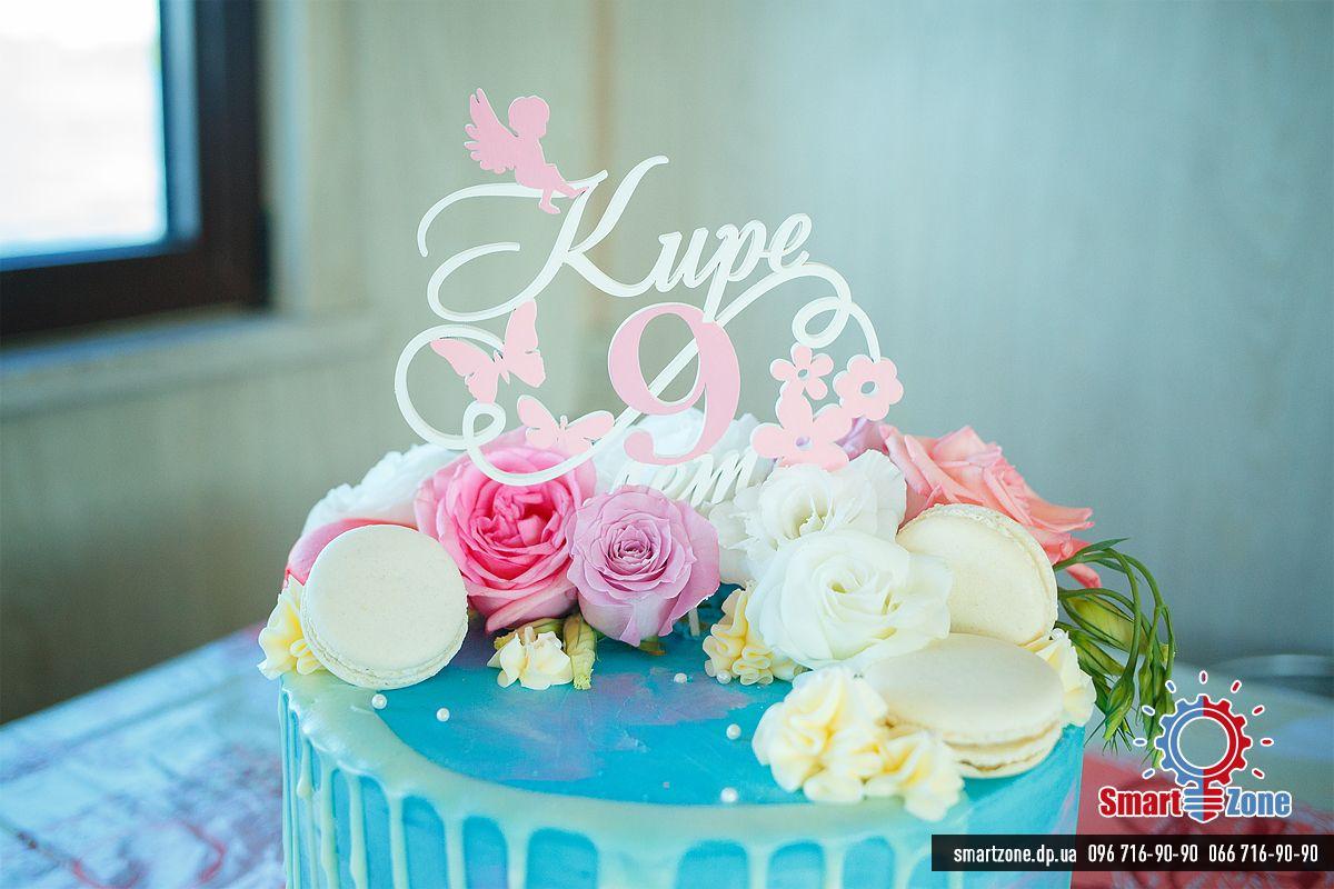 Торт на Детский день рождения в Днепр